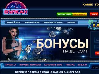Официальный сайт казино Вулкан 24