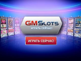 честное интернет казино gmslots777
