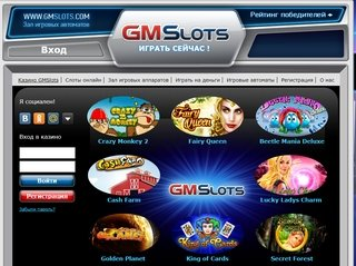 онлайн казино GMSlots