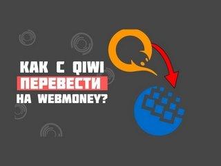 Перевод средств с Webmoney на Qiwi