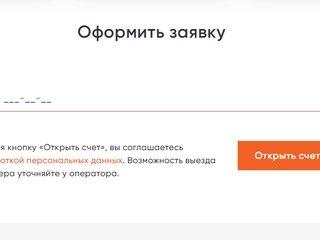 В каком банке можно открыть расчетный счет онлайн